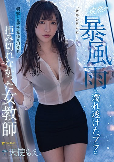 FSDSS-268 Female Teacher Moe Amatsuka Who Could Not Refuse Because Of A Boy Student Who Was Excited By A Bra That Was Wet And Transparent Due To A Sudden Storm