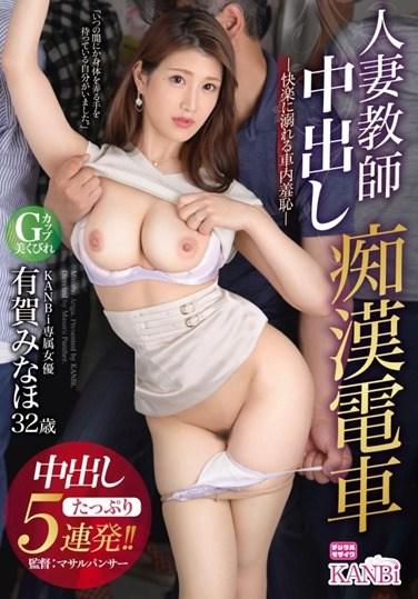 KBI-064 Married Teacher Creampie Molester Train-shame In The Car Drowning In Pleasure-5 Cum Shots! !! Ariga Minaho