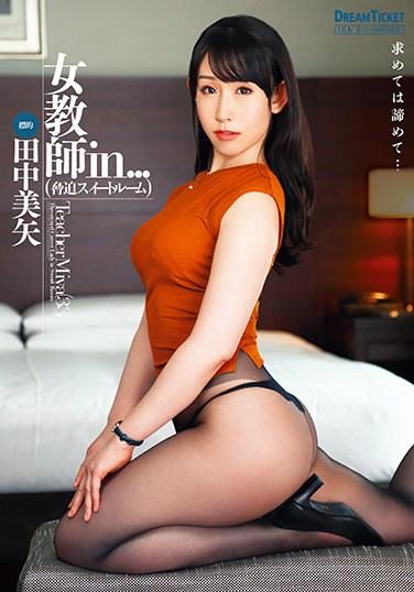 ISRD-003 Female Teacher In … (Intimidation Suite Room) Miya Tanaka