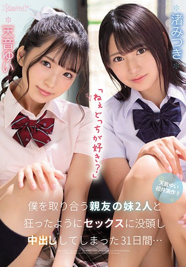 """CAWD-261 """"Hey, Which One Do You Like?"""" 31 Days When I Was Absorbed In Sex With My Two Best Friend Sisters Who Are Competing For Me And Made Vaginal Cum Shot … Yui Amane Mitsuki Nagisa"""
