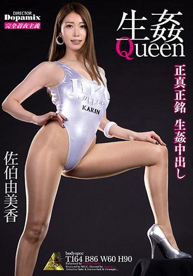 DPMI-061 Fucking Queen Yumika Saeki