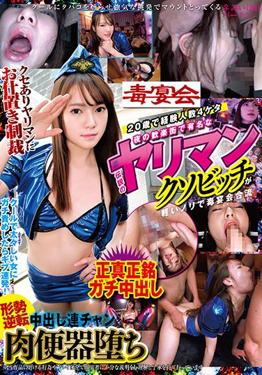 ENKI-040 At The Age Of 20, The Number Of Experienced People Is 4 Digits. The Legendary Yariman Xovich, Who Is Famous In The Night Entertainment District, Has A Light Glue And A Poisonous Banquet Style. Reversal Of The Situation Creampie Ren Chan Meat Urinal Fell ♀ Mii