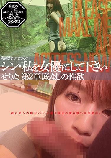 HMNF-074 Shin, Please Make Me An Actress Seri Chapter 2 Bottomless Libido