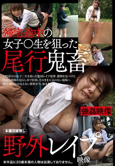 AOZ-304 z A Girl On Her Way Home ○ A Trailing Devil Outdoor Rape Video Aimed At Students