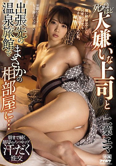 IPX-703 In A Shared Room With My Boss Who Hates To Die At A Hot Spring Inn On A Business Trip … I Was Squid Over And Over Again By An Ugly Unequaled Father. Ema Futaba