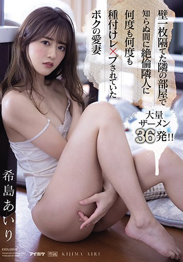 IPX-713 My Beloved Wife, Airi Kijima, Who Had Been Seeded Over And Over Again By An Unequaled Neighbor In The Next Room Separated By A Wall