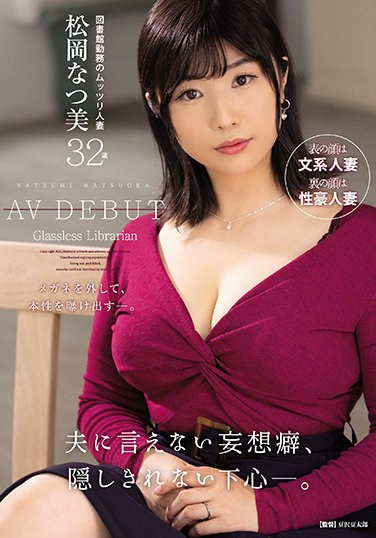 JUL-679 A Delusional Habit That I Can't Tell My Husband, A Motive That I Can't Hide. Mutsuri Married Woman Working At The Library Natsumi Matsuoka 32 Years Old AV DEBUT
