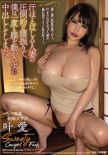 JUL-680 With The Overwhelming Hip Swing Of A Sweaty Married Woman, I Never Moved My Hips And Made Vaginal Cum Shot. Ai Kano