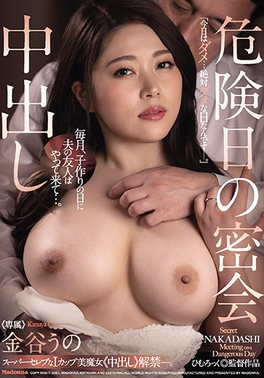 """JUL-682 Super Celebrity I Cup Beauty Witch """"Creampie"""" Lifted. Creampie Secret Meeting On A Dangerous Day Every Month, My Husband's Friend Comes Over On The Day Of Making Children. Kanaya Uno"""
