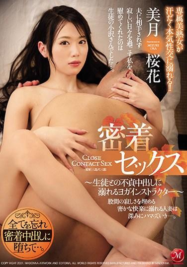 JUL-684 Close-up Sex-Yoga Instructor Drowning In Unfaithful Vaginal Cum Shot With Students-Sakura Mizuki