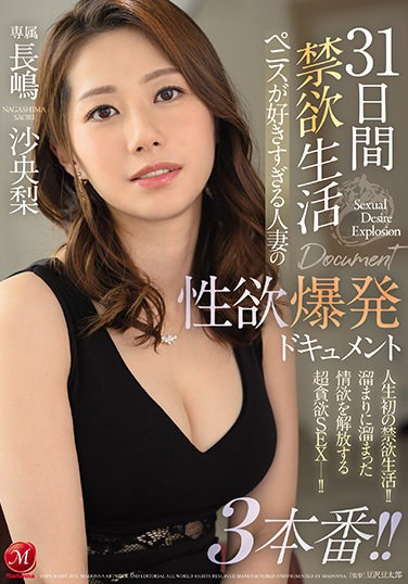 JUL-685 31-day Abstinence Life Married Woman's Libido Explosion Document 3 Production That Likes Penis Too Much! !! Saori Nagashima