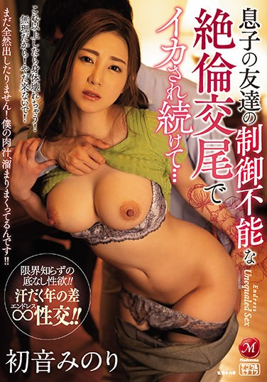 JUL-688 Continued To Be Squid By Uncontrollable Copulation Of My Son's Friend … Minori Hatsune