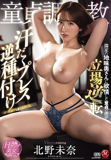 JUL-690 It Is A Story When I, A Virgin Who Was Lustful For The Sober Wife Of My Neighbor's House, Was Disciplined By A Sweaty Reverse Seeding Press. Mina Kitano