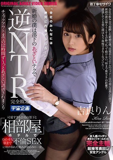 MDTM-737 A Night At The End Of A Drinking Party Where I Spent All My Time In An Affair SEX Until The Morning At A Shared Room Hotel With A Subordinate Of A Company That Was Too Cute. Rin Kira