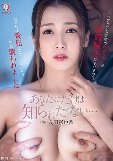 DLDSS-027 I Don't Want To Be Known Only To You … On The Day My Sister Came To Report Her Marriage With A Lovely Smile, My Sister, I, Was Attacked By A Man Who Had Just Become A Brother-in-law. Ayaka Tomoda
