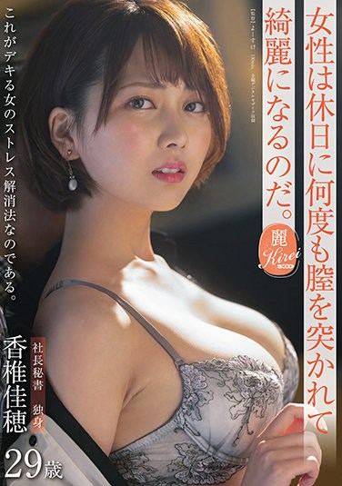 KIRE-056 A Woman Gets Pierced In Her Vagina Many Times On Holidays And Becomes Beautiful. President Secretary Single Kaho Kashii 29 Years Old