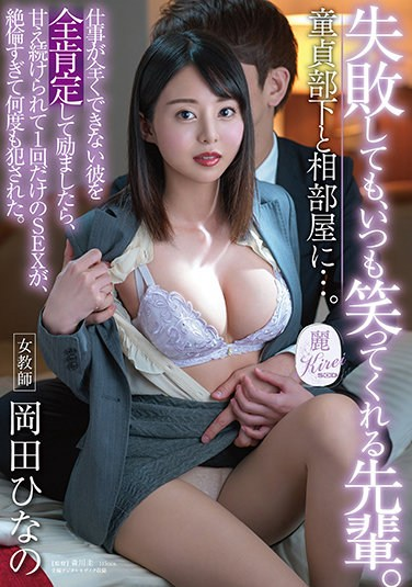 KIRE-057 A Senior Who Always Laughs Even If He Fails. In A Shared Room With A Virgin Subordinate … When I Fully Affirmed And Encouraged Him Who Could Not Work At All, He Continued To Be Spoiled And SEX Only Once Was Violated Many Times Because It Was Too Unequaled. Hinano Okada
