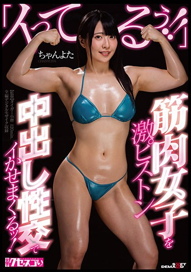 """KUSE-027 """"I'm Going !!"""" I'm Going To Make A Muscular Girl Go With A Hard Piston Vaginal Cum Shot Sexual Intercourse! Chanyota"""