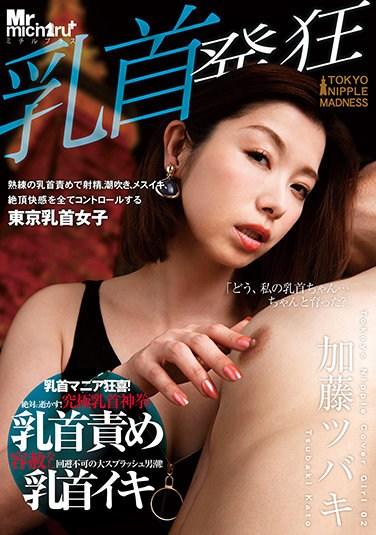 MIST-349 Nipple Madness Tokyo Nipple Girls Kato Tsubaki Controls Ejaculation, Squirting, Mesuiki, Pleasure With Skilled Nipple Blame