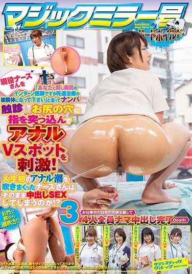 """SVDVD-875 Magic Mirror Hard-boiled An Active Nurse Said, """"I'm An Intern Doctor At The Same Hospital As You, But Please Be A Subject Of Advanced Treatment."""" Stimulation!"""