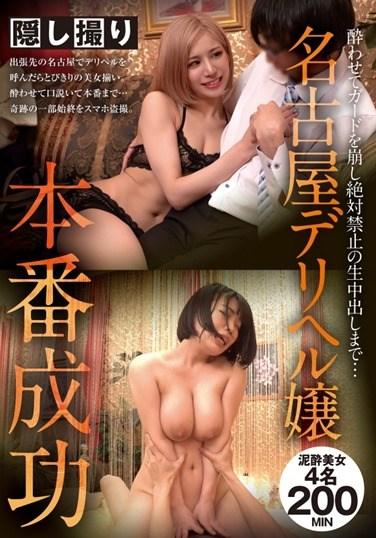 GZAP-052 Nagoya Deriheru Miss Production Success