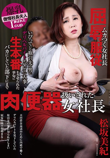 AQSH-076 Miki Matsuzaka, The Female President Who Was Treated As A Meat Urinal Even By A Subordinate Who Was Stupid After Being Made To Do A Big Job By A Delivery Health Bite By A Man Of A Business Partner Who Was Flirting