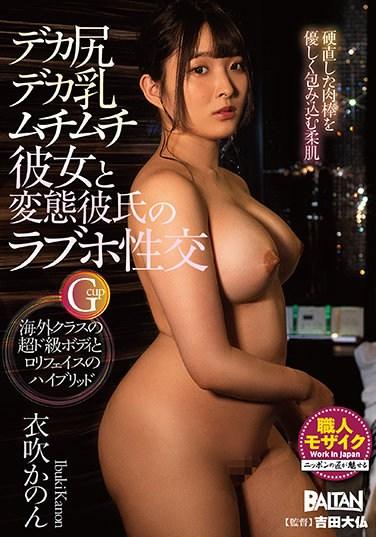 BAHP-086 Big Ass Big Breasts Muchimuchi Girlfriend And Hentai Boyfriend's Love Hotel Sexual Intercourse Cloth Fuki Kanon
