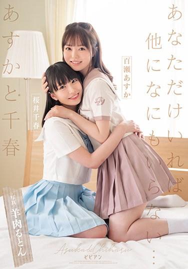 BBAN-340 Asuka And Chiharu I Don't Need Anything Else If I'm Alone … Asuka Momose Chiharu Sakurai