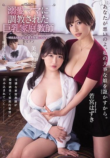 BBAN-341 Big Tits Tutor Trained By Doting Mom ~ Saliva Covered Punishment Guidance Lesbian ~ Waka Misono Wakamiya Hikaru Minazuki