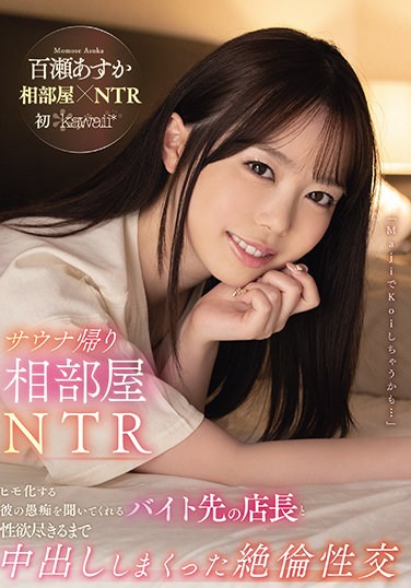 CAWD-283 Sauna Return Shared Room NTR Unequaled Sexual Intercourse With The Manager Of A Part-time Job Who Listens To His Complaints That Becomes A String Asuka Momose