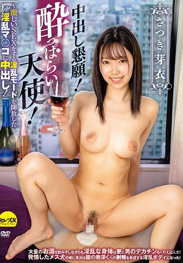 CEMD-053 Creampie Appeal! ● An Angel! Mei Satsuki-Creampie In Nasty Ma ○ Ko Who Released The Nasty Mode To Do Intense SEX!