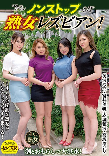 CEMD-056 Nonstop Mature Lesbian! Saya Minami, Miho Tomii, Honami Akagi, Airi Kosaka ~ 4 Nasty Mature Women Spree Nonstop!