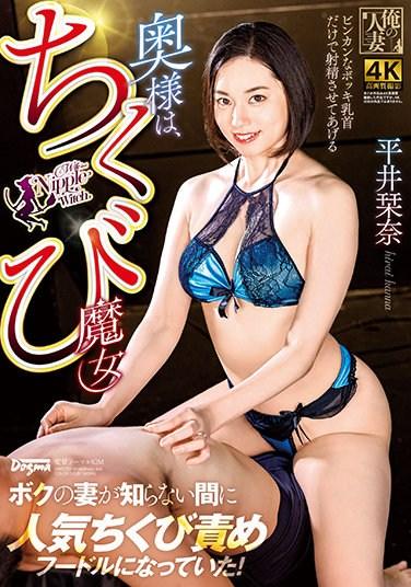 DDHZ-012 His Wife Became A Popular Chibi Blame Hoodle Before My Wife Knew It! Shiori Hirai