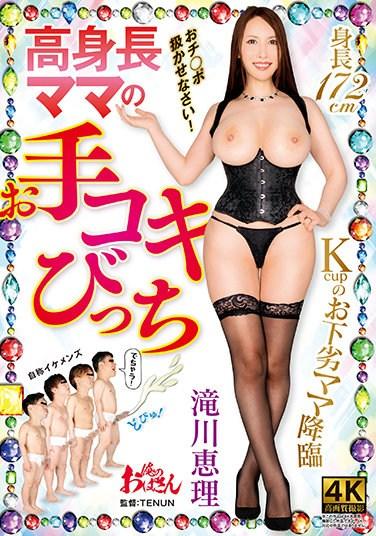DDOB-097 Tall Mom's Handjob Bitch Eri Takigawa