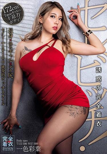 DPMX-017 Selevich! Fully Clothed Temptation Ayaba Isshiki
