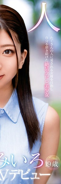 """DVDMS-714 """"Middle ● I Really Dreamed Of Becoming An AV Actress Since I Was A Student."""" 19-year-old Rookie Active Female College Student Miiro Nanasaki AV Debut An Exquisite Girl Who Continued To Hone Herself To Become An Actress Loved By Many People"""