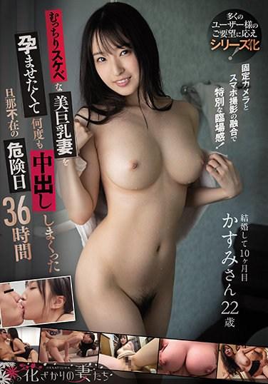 EYAN-175 36 Hours Kasumi-san, 22 Years Old