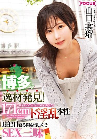 FOCS-020 Discover Talent In Hakata! 171cm Delicate Slender Diamond Rough Beautiful Girl De Nasty Nature 1 Night 2 Days SEX Zanmai Yamaguchi Haru