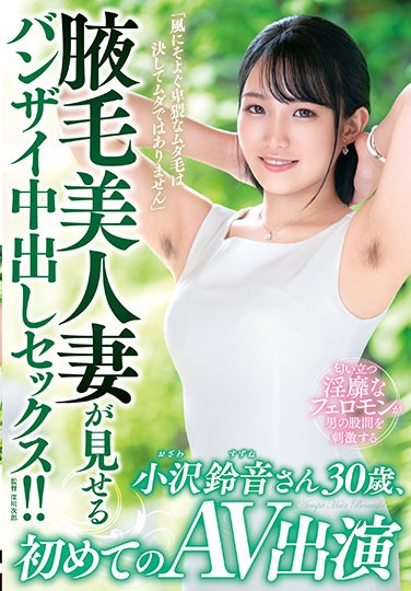 """IORA-09 """"Obvious Waste Hair Swaying In The Wind Is Never Waste"""" Banzai Creampie Sex Shown By A Beautiful Underarm Hair Wife! !! Suzune Ozawa, 30 Years Old, First AV Appearance"""