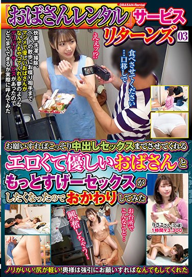 """MEKO-214 """"Aunt Rental"""" Service Returns 03 I Wanted To Have More Awesome Sex With An Erotic And Gentle Aunt Who Will Secretly Let Me Have Vaginal Cum Shot Sex If You Ask, So I Tried Another One"""