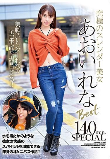 ZEX-407 Ultimate Slender Beauty Rena Aoi Best