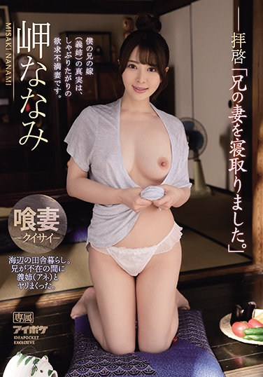 """IPX-729 Dear Sir, """"I Fell Asleep On My Brother's Wife."""" The Truth Of My Brother's Wife (sister-in-law) Is A Frustrated Wife Who Wants To Suck. Living In The Countryside By The Sea. While My Brother Was Absent, I Speared With My Sister-in-law (Ane). Nanami Misaki"""