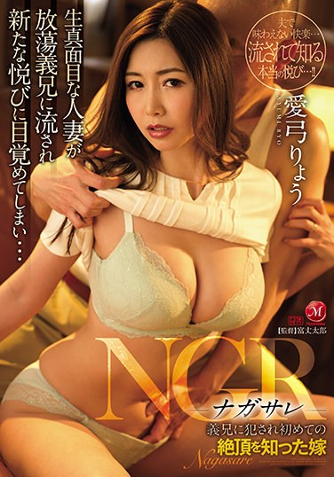 JUL-695 NGR-Nagasare-I Was Raped By My Brother-in-law ● Ryo Ayumi, The Bride Who Knew The First Cum