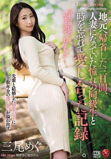 JUL-697 A Record Of Forgetting Time And Loving Each Other With A Longing Classmate Who Had Become A Married Woman For Three Days When He Returned To His Hometown. Mio Meg