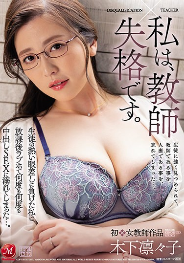 JUL-698 I Am Disqualified As A Teacher. Losing The Hot Eyes Of The Students, I Drowned In Vaginal Cum Shot SEX Over And Over Again At A Love Hotel After School … Kinoshita Ririko