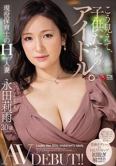 JUL-699 It Looks Like This, Children's Idols. H Cup Married Woman Of Active Nursery Teacher Riame Nagata 30 Years Old AV DEBUT! !!