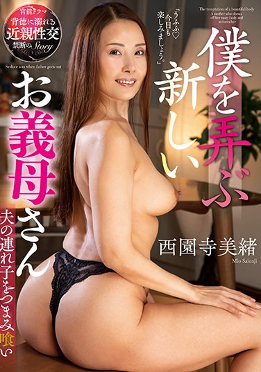 KSBJ-158 A New Mother-in-law Who Plays With Me Mio Morishita