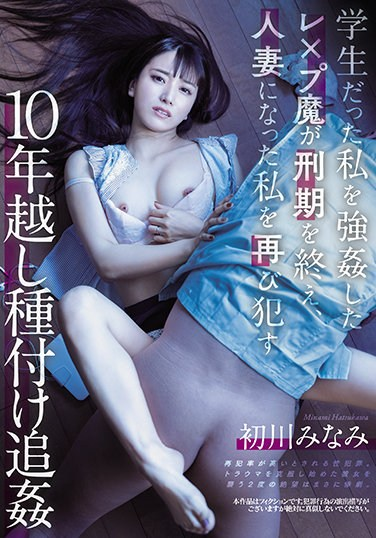 MEYD-706 Rex Puma Who Strengthened Me As A Student ● Raped Me Again As A Married Woman After Finishing His Sentence ● Minami Hatsukawa