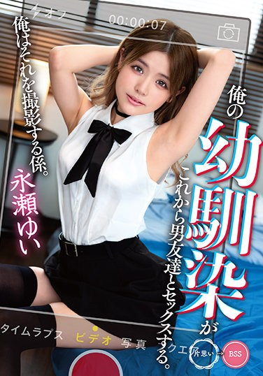 MKON-062 My Childhood Friend Is Going To Have Sex With A Boyfriend. I'm The Person In Charge Of Shooting It. Yui Nagase