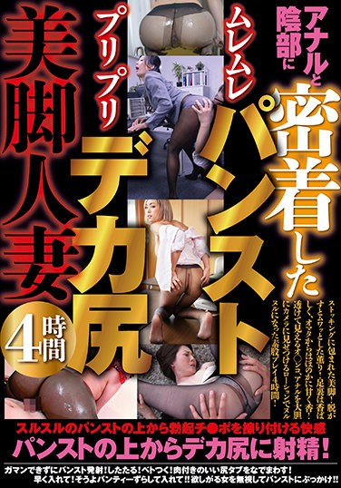 MMMB-056 Muremure Pantyhose Pre-Pri Big Butt Beautiful Legs Married Woman 4 Hours In Close Contact With Anal And Vulva